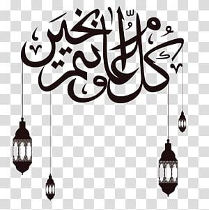 Idul Adha Idul Fitri Idul Fitri Mubarak Ramadhan Holiday, Corban, Idul Adha, kaligrafi Sahada PNG clipart