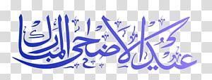 biru kaligrafi Arab, Idul Adha Idul Fitri Mubarak Idul Fitri Ingin Islam, Islam Quran PNG clipart