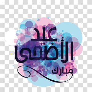 teks hitam, Idul Adha Idul Fitri Idul Fitri Mubarak Quran, font agama Ungu PNG clipart