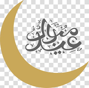 ilustrasi kaligrafi Arab hitam, Idul Fitri Ramadhan Idul Fitri Idul Adha Islam, U PNG clipart