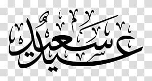 Idul Fitri Idul Adha Idul Fitri Ramadhan, idul mubarak PNG clipart