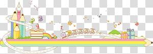 Gambar Pensil Anak Taman hiburan, Surga Anak-Anak, pensil dengan ilustrasi kereta dan kotak hadiah png