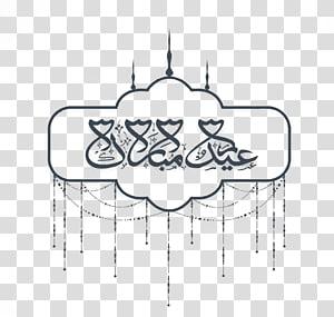 Ramadhan Idul Fitri Idul Fitri Ilustrasi, kotak teks, kaligrafi PNG clipart