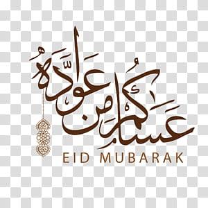 Quran Idul Fitri Islam Idul Fitri Ramadhan, font agama, latar belakang coklat dengan overlay teks png