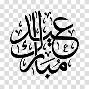 Idul Fitri Idul Fitri Idul Fitri Ramadhan Arab kaligrafi Arab, Idul Fitri PNG clipart