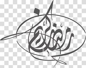 kaligrafi Arab berwarna coklat, Ramadan Idul Fitri Idul Fitri, kaligrafi Arab, font Islami PNG clipart
